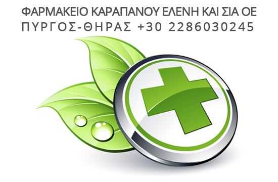 Pharmacy Pyrgos